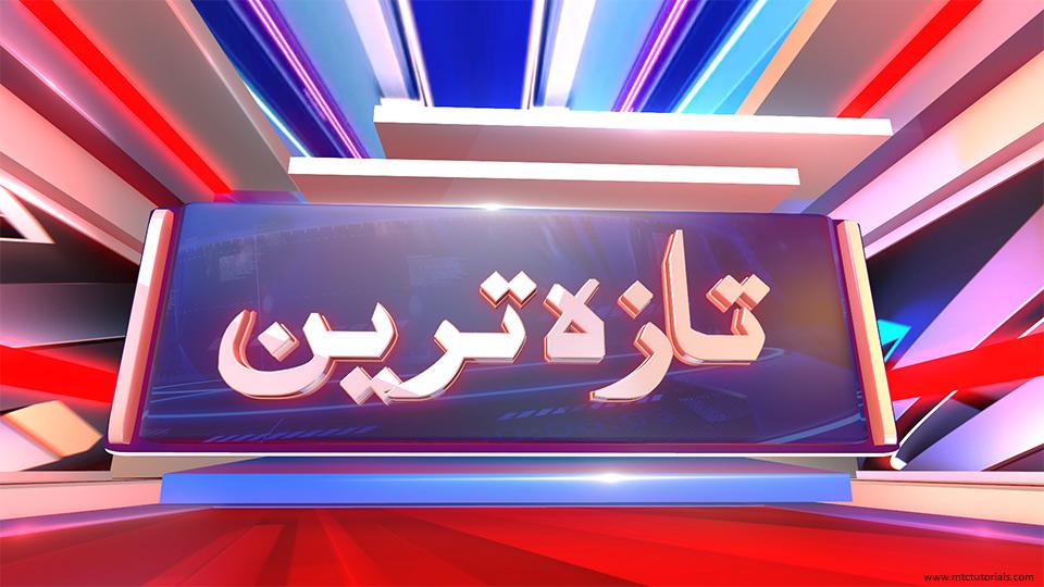 Taza tareen News 3D urdu text backgrounds free download