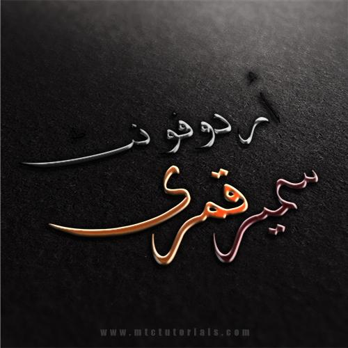 sameer qamri urdu font mtc