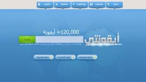 """""""ايقونتى"""" موقع عربى مجانى للبحث عن الايقونات"""