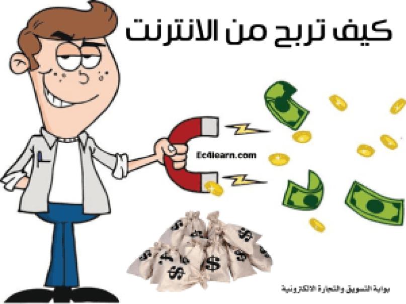 الربح عن طريق الانترنت
