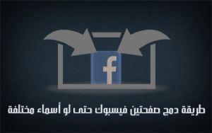 كيفية دمج صفحتين على الفيس بوك