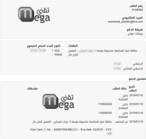 اثبات الدفع لشراء بطاقة فيزا افتراضية لتفعيل باي بال