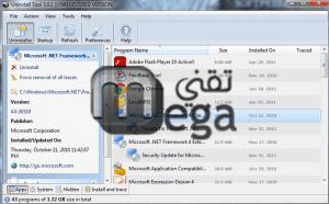 برنامج حذف وازالة اي برنامج copy