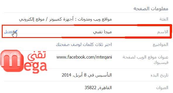 شرح كيفية تغيير اسم صفحة فيس بوك