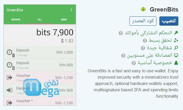 GreenBits