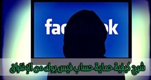 شرح-كيفية-حماية-حساب-فيس-بوك-من-الاختراق