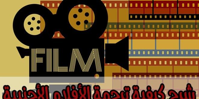 شرح-كيفية-ترجمة-الأفلام-الأجنبية