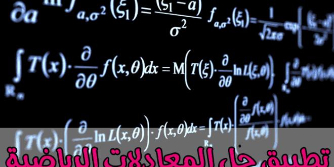 تحميل-تطبيق-حل-المعادلات-الرياضية-للهواتف-والكمبيوتر