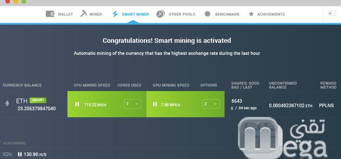 برنامج MinerGate