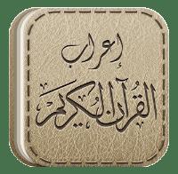 تطبيق اعراب الجملة العربية في القرآن الكريم