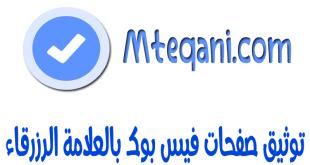 شرح-كيفية-توثيق-صفحات-فيس-بوك-بالعلامة-الزرقاء