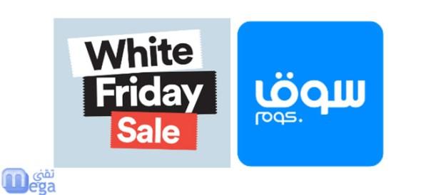 يوم-الجمعة-البيضاء-في-الشرق-الأوسط