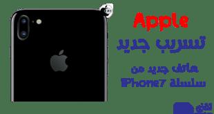 سريب-جديد-من-ابل-باطلاق-هاتف-جديد-يحمل-اسم-سلسلة-IPhone7