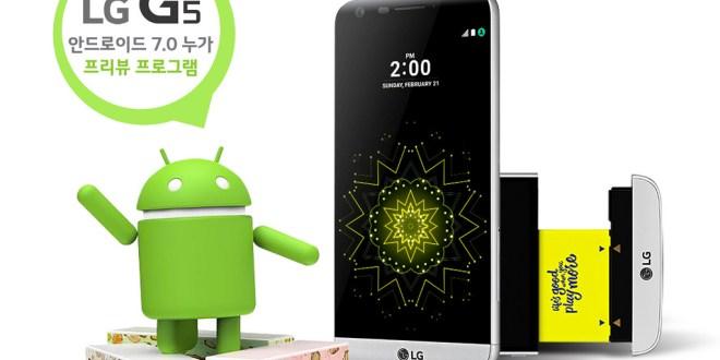سعر ومواصفات هاتف lg g5
