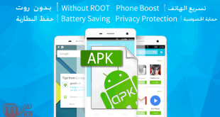 UU-AppPurifier-privacy-boost-download-apk