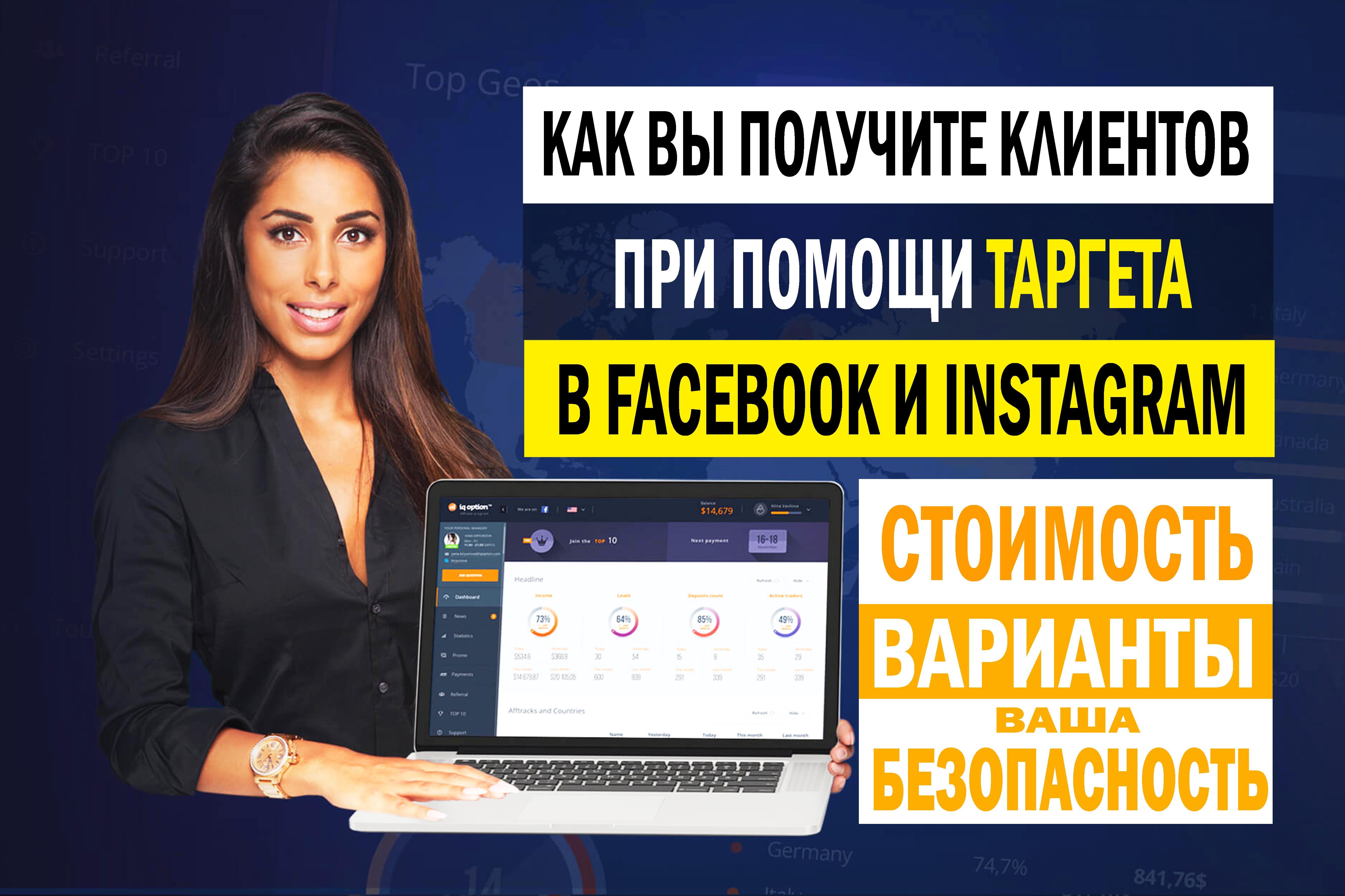 Получение клиентов при помощи таргетированной рекламы в Фейсбук и Инстаграм