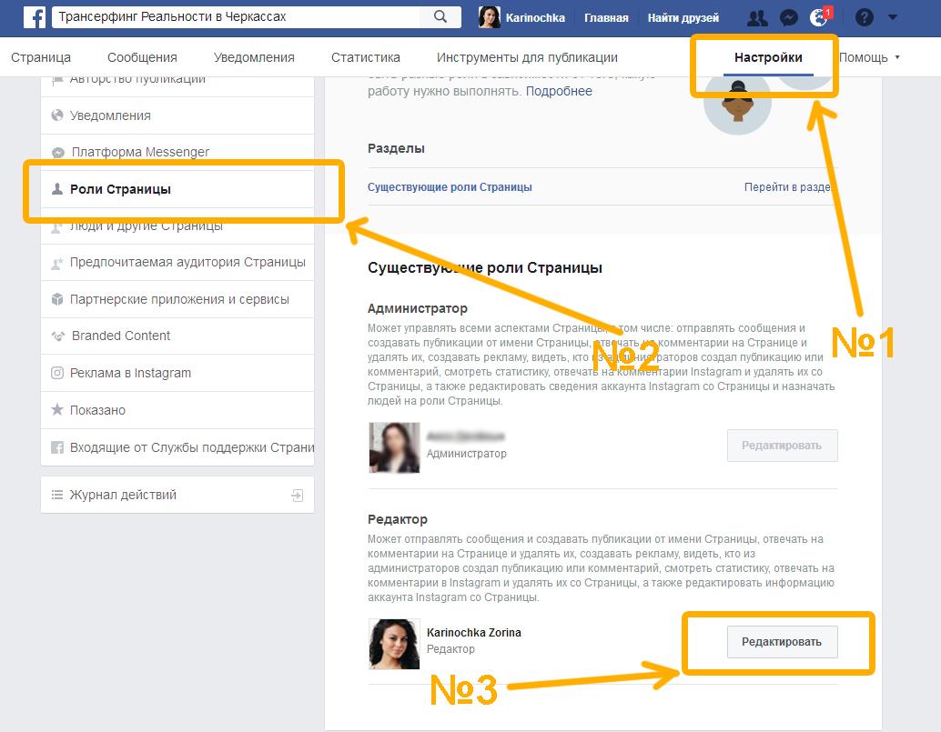 Пошаговый способ предоставления доступа к странице в Фейсбук, аккаунту другого пользователя