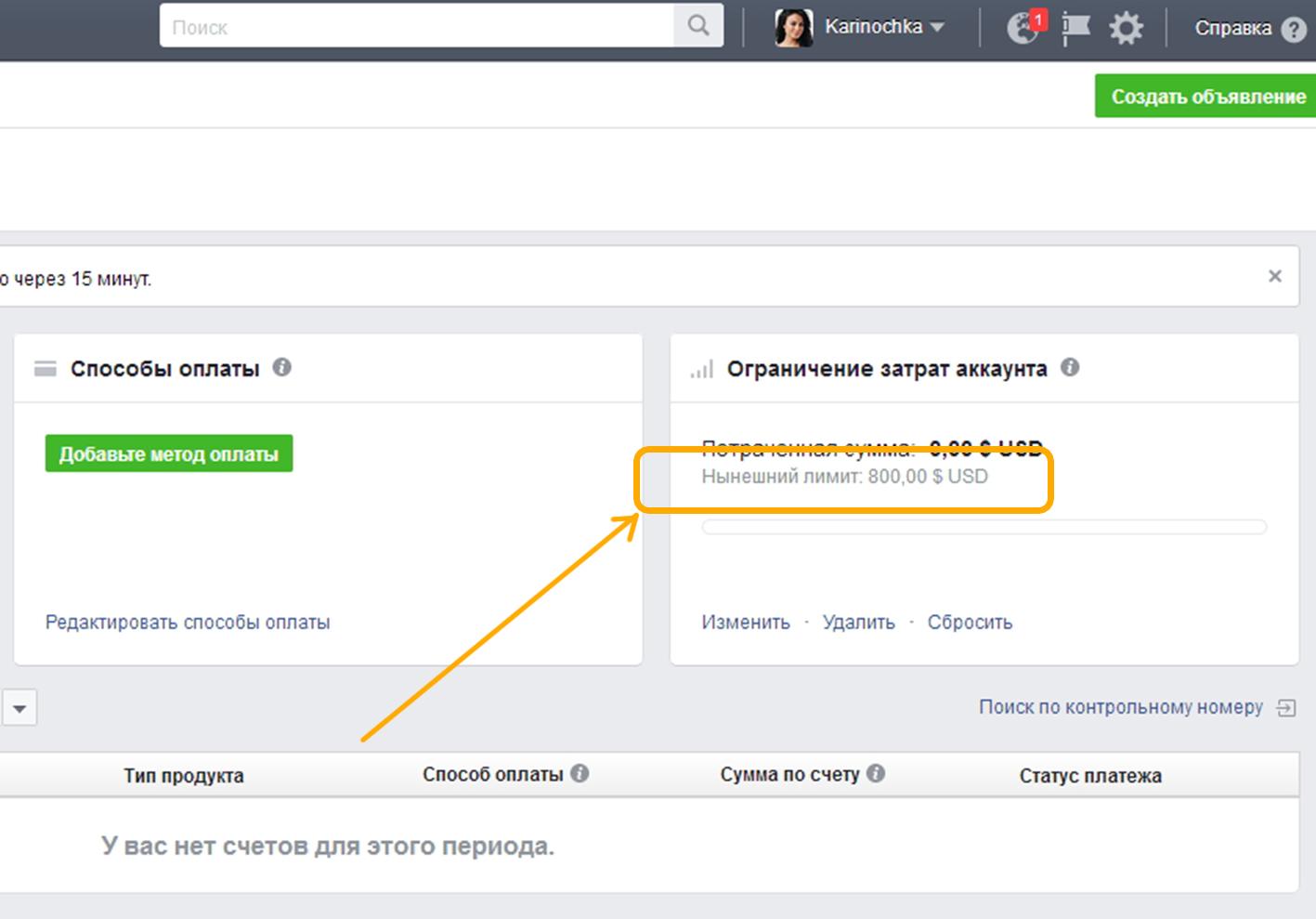Измененная сумма лимита затрат аккаунта в Фейсбук, как результат правильности всех действий
