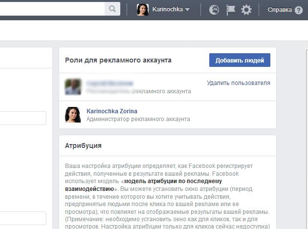 Изображение успешно добавленного пользователя в редакторы рекламного менеджера Фейсбук