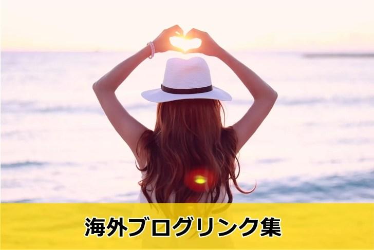 海外情報ブログ リンク集