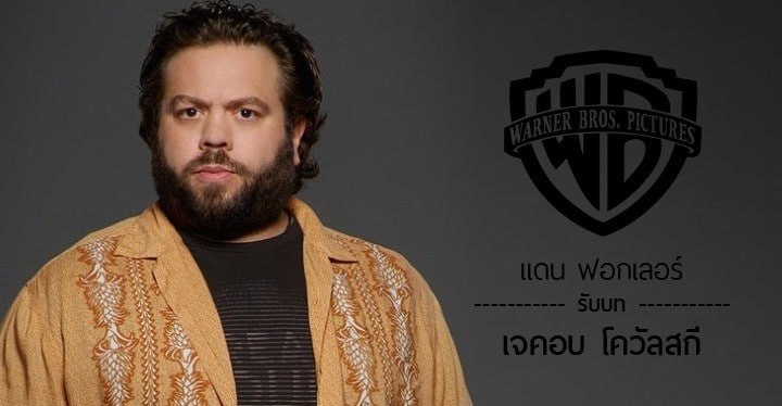 dan-fogler-as-JACOB2