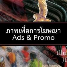 Illustrated Edition – Promo