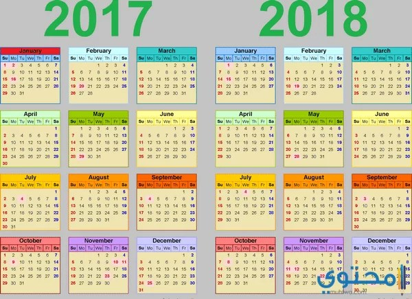 Image Result For Ramadan Calendar Ireland