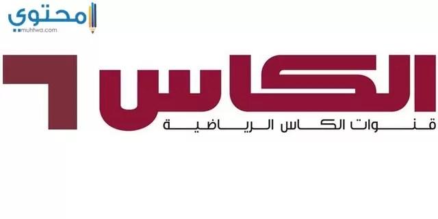 تردد قنوات الكأس 2020 القطرية موقع محتوى