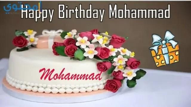تورتة عيد ميلاد باسم محمد