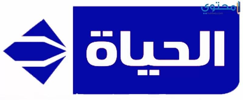 تردد قناة الحياة 2019 علي النايل سات موقع محتوى