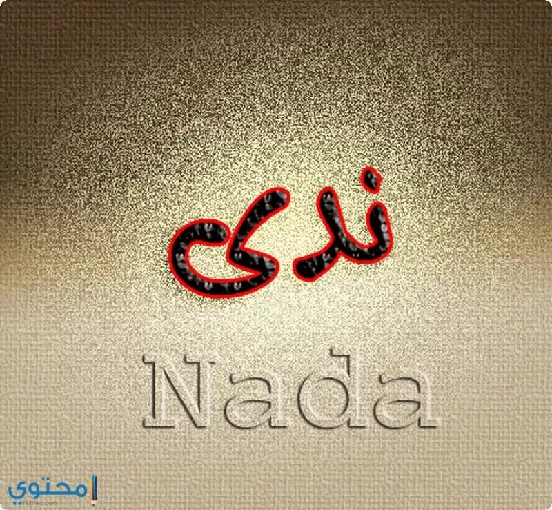 معنى اسم ندى Nada بالتفصيل موقع محتوى