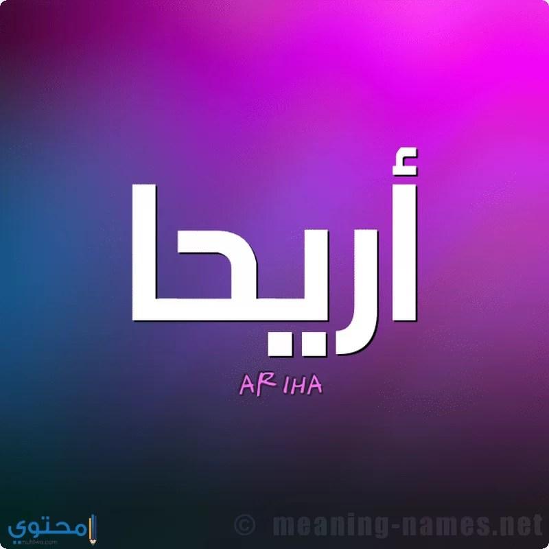 اسماء بنات ومعانيها جديدة 2019 موقع محتوى