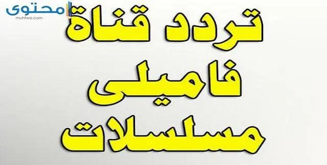 تردد قناة فاميلي مسلسلات موقع محتوى