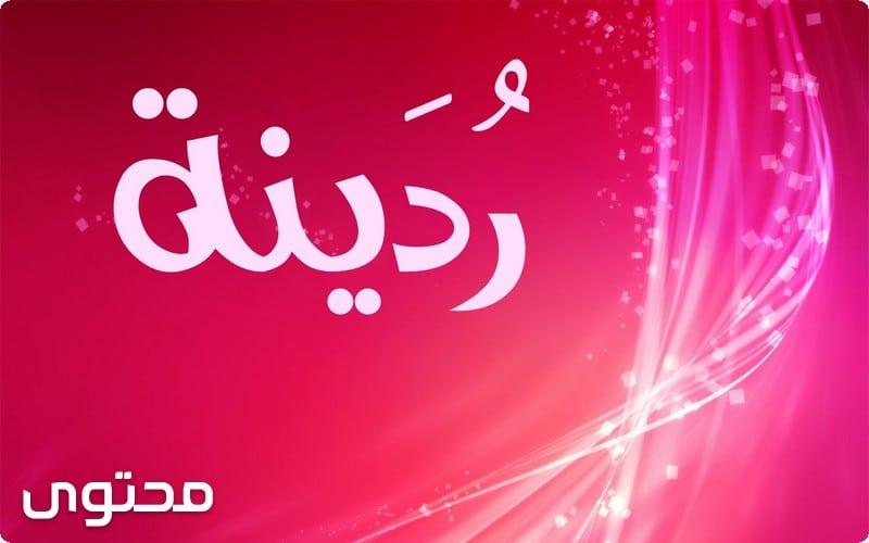 اسماء بنات بحرف الراء 2019 موقع محتوى
