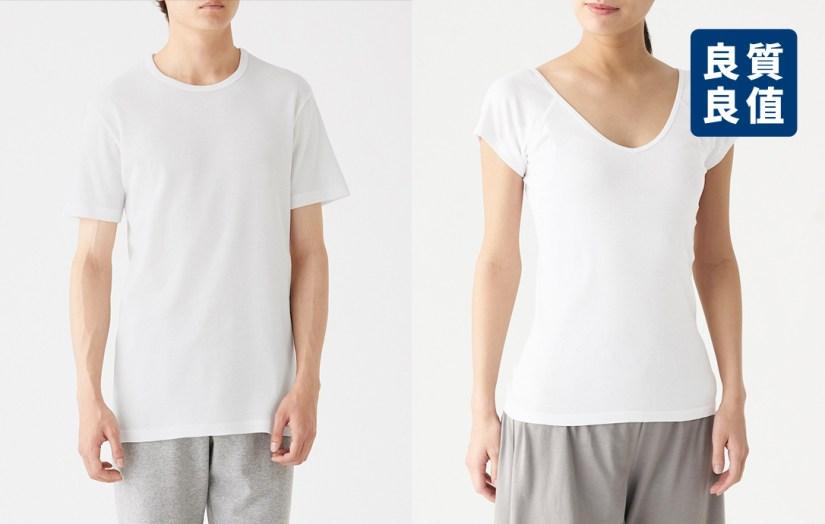 無印良品 MUJI 》 良質良值:清爽舒適棉質內衣,使用有機棉製成。原售價350元→良值259元!