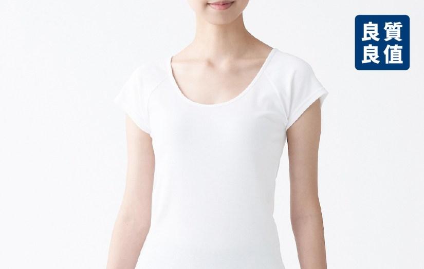 無印良品 MUJI 》 良質良值:女有機棉無側縫2入內衣,使用有機棉製成。原售價350元→良值299元!