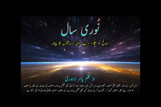 نوری سال۔۔۔محمد یاسر لاہوری