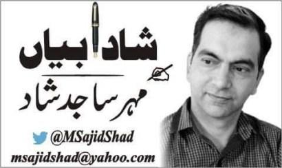 لاک ڈاؤن اور پکوڑے۔۔مہر ساجد شاد