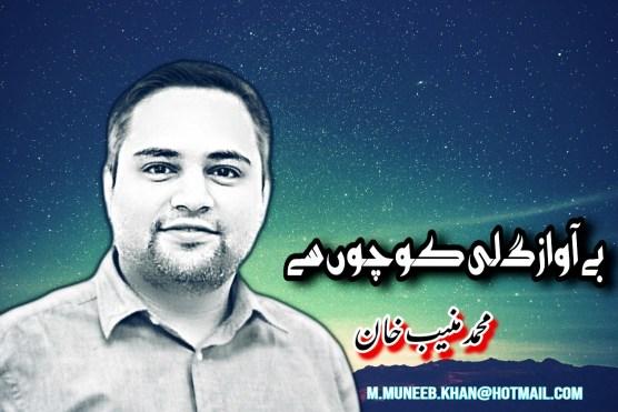 ٹیگور کا کابلی والا اور ہماری حکومتیں۔۔محمد منیب خان