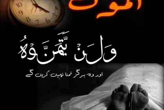 الموت،  ولن یتمنوہٗ۔۔ماسٹر محمد  فہیم
