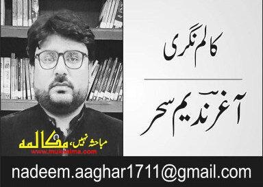 مسئلہ کشمیر اور حالیہ الیکشن(1)۔۔آغر ندیم سحر