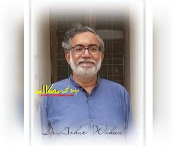 اِصلاح ــــ صلح اور صلح جوئی۔۔ڈاکٹر اظہر وحید