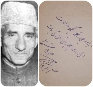 نامور شاعر ، محقق، مترجم ، استاد صوفی تبسم کا یوم ولادت۔۔اسلم ملک