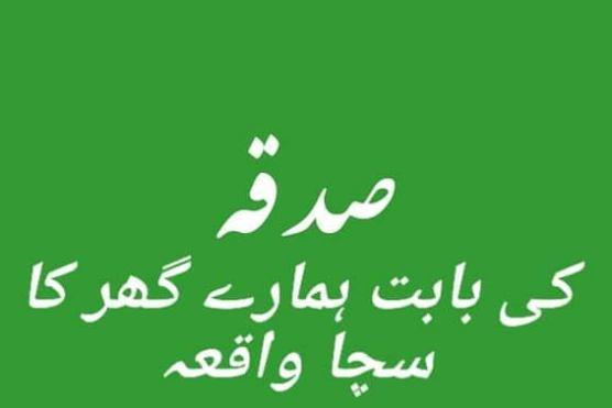 صدقہ۔۔شاہد محمود ایڈووکیٹ