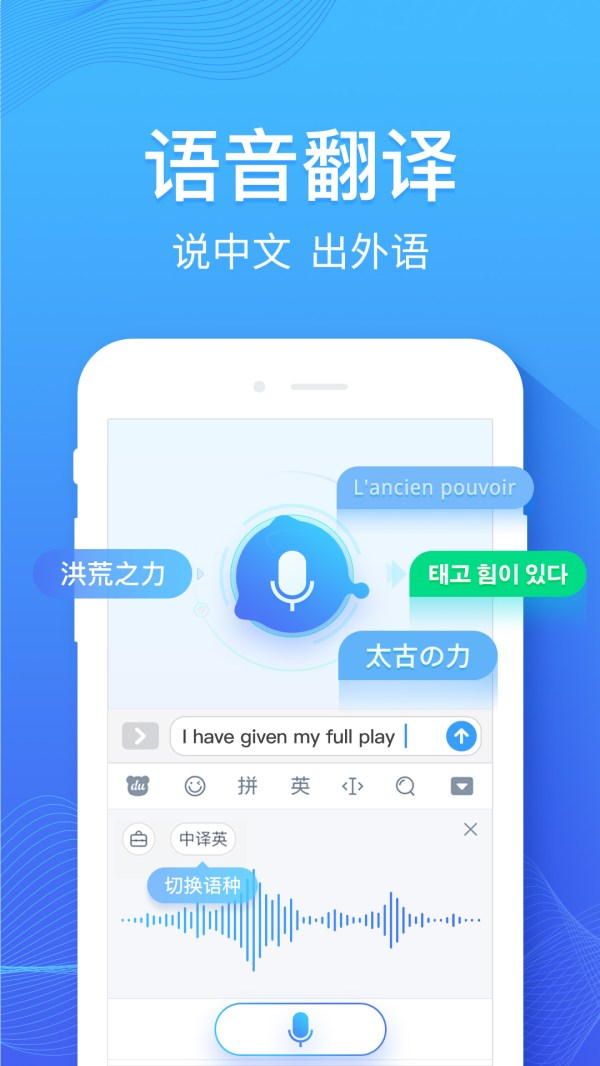 Baidu-Input Voice Translation