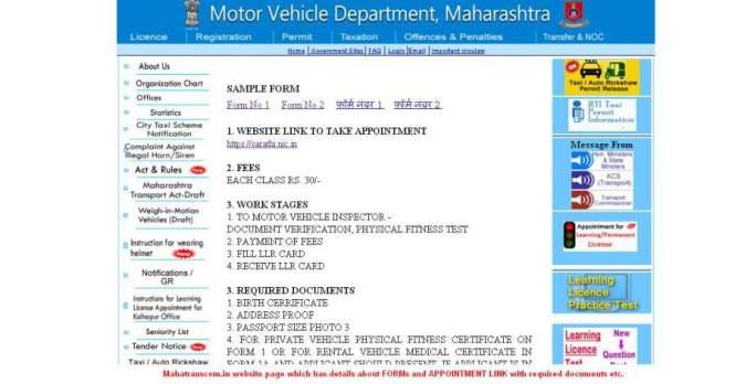 Kerala Motor Vehicles Department Screenshot 4 6
