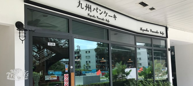Eating in Singapore – Brunch @ Kyushu Pancake Cafe