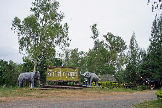 entrada-al-parque-de-kui-buri