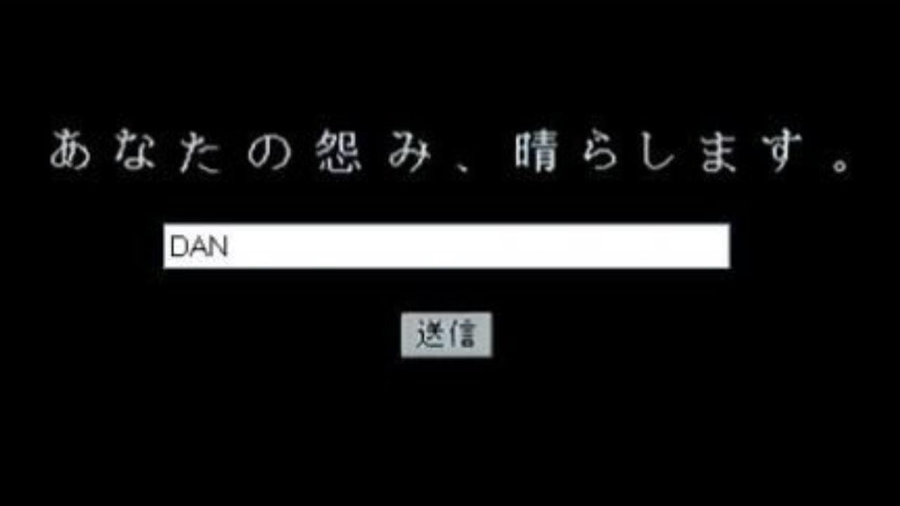 Página Japonesa Envía al INFIERNO a Quien tu Quieras