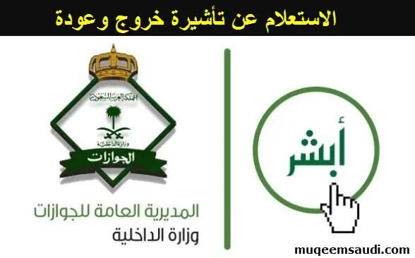 الاستعلام عن صدور تاشيرة خروج وعودة برقم الاقامة 2019م مدونة